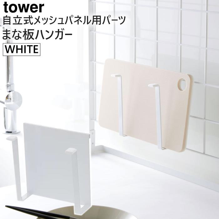 tower 格安 入荷予定 タワー 自立式メッシュパネル用 まな板ハンガー ホワイト 4197 山崎実業 04197-5R2 YAMAZAKI