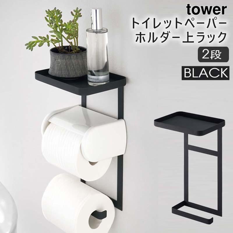 限定モデル tower タワー トイレットペーパーホルダー上ラック 2段 ブラック 4395 小物置き 1ロール デポー 山崎実業 04395-5R2 ストック YAMAZAKI 収納トレー
