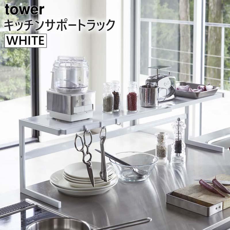 tower 伸縮キッチンサポートラック ホワイト 4480 YAMAZAKI (山崎実業) 04480-5R2★