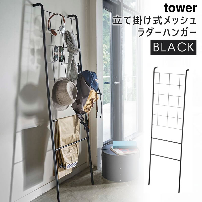 tower メーカー在庫限り品 タワー 立て掛け式メッシュラダーハンガー ブラック YAMAZAKI 4730 04730-5R2 山崎実業 好評