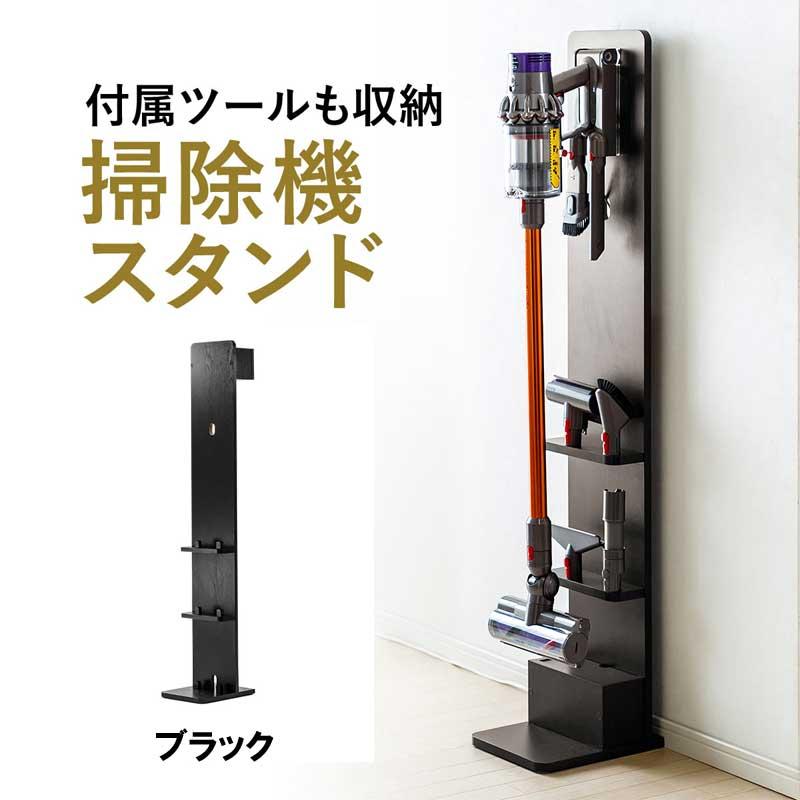 スティック型コードレスクリーナースタンド (ツール収納BOX、棚板付き) 木製 木目 ブラック WEB企画品 NEO2-STAND2BKM★