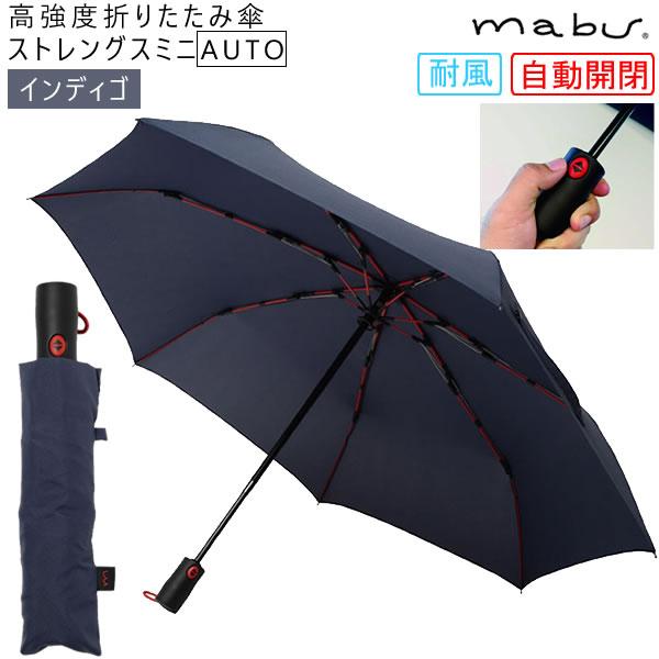 高強度折りたたみ傘ストレングスミニAUTO インディゴ マブワールド 直輸入品激安 SMV-40372 新作 人気
