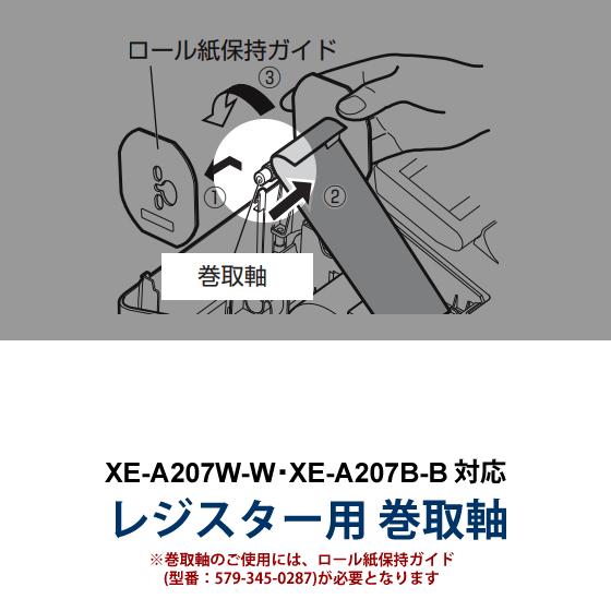 定番 最大1000円OFFクーポン対象品 レジスター用 巻取軸 NGERH2326BHZZ 部品 XE-A207B-B 対応 シャープ XE-A207W-W SHARP ☆正規品新品未使用品 579-281-0262