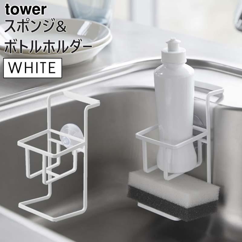 tower タワー 吸盤スポンジ ボトルホルダー 人気上昇中 ホワイト 4774 シンク 山崎実業 収納 洗剤 04774-5R2 YAMAZAKI ●手数料無料!! ラック