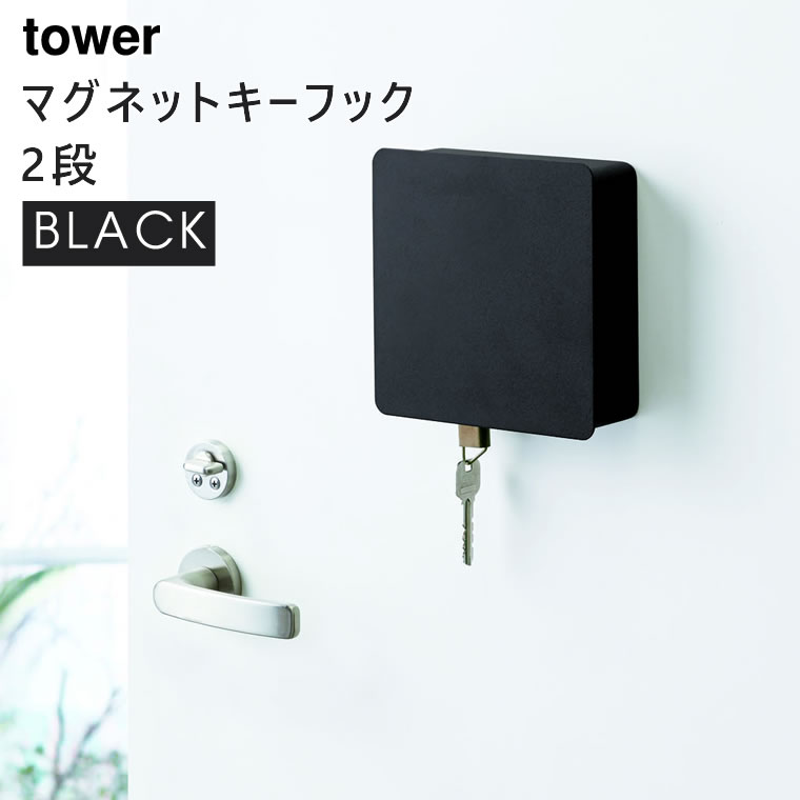 tower タワー 国際ブランド 低価格化 マグネットキーフック 2段 ブラック 4800 YAMAZAKI 04800-5R2 山崎実業