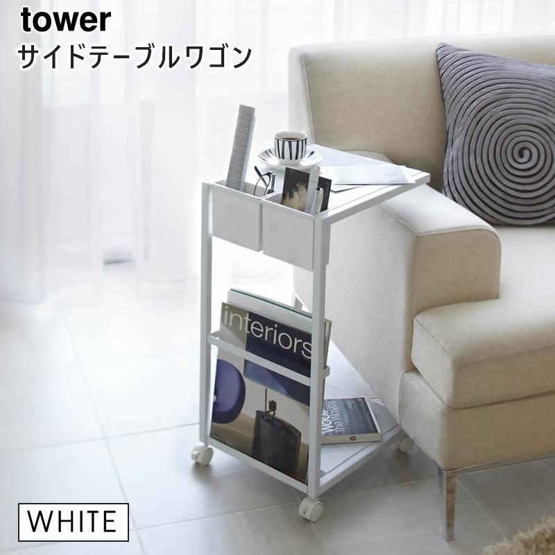 tower タワー サイドテーブルワゴン 無料 ホワイト 7155 リビング 収納 07155-5R2 ベッド 山崎実業 期間限定特価品 雑誌 リモコン YAMAZAKI ソファ