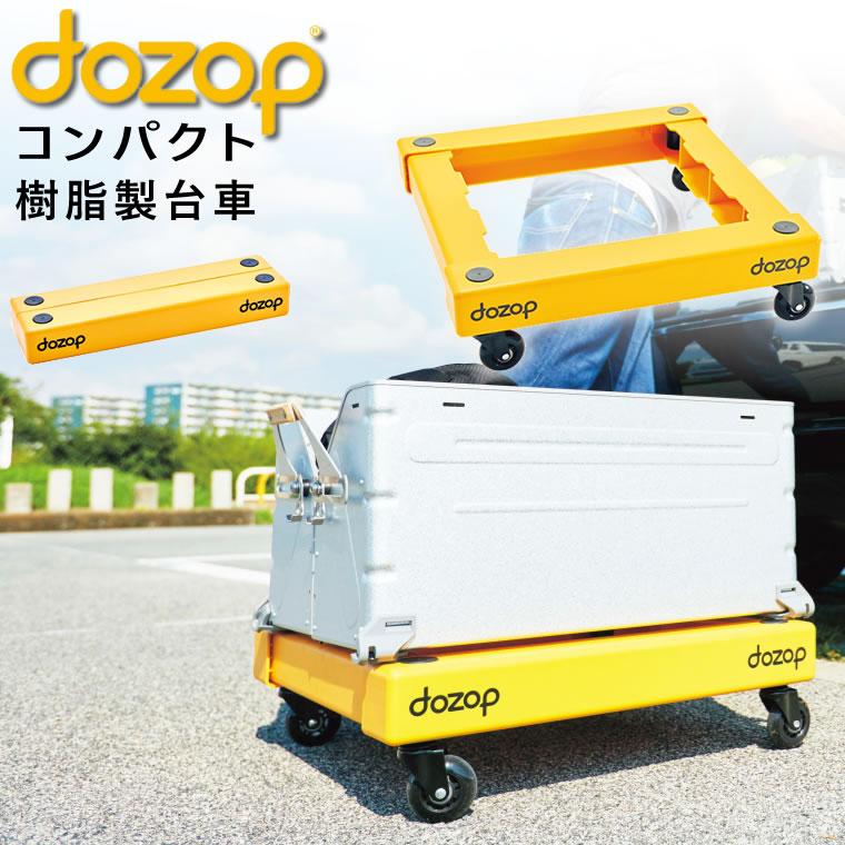 dozop SEL-1 組立式台車 Hasegawa (長谷川工業) 4968757719551★