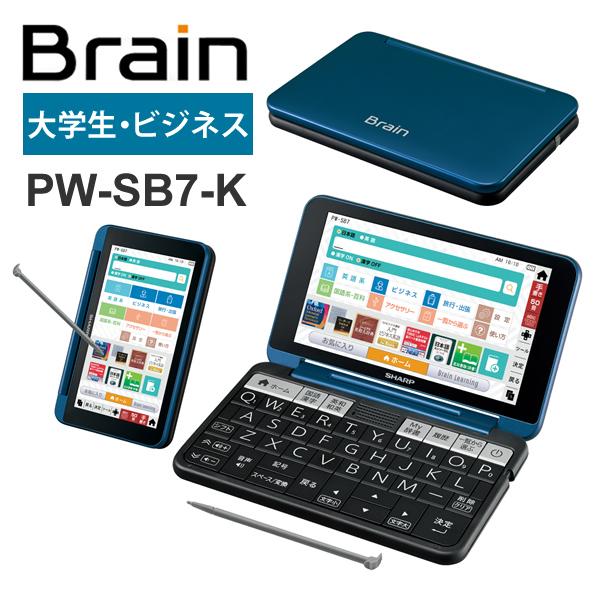 カラー電子辞書Brain ブレーン 大学生 ビジネス シャープ 海外輸入 トレンド PW-SB7-K SHARP ネイビー系
