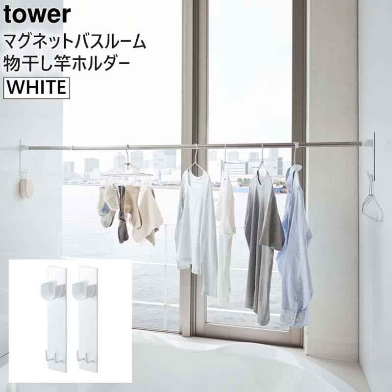 tower タワー マグネットバスルーム物干し竿ホルダー 2個組 ホワイト 日時指定 4915 室内 お買い得 洗濯物 物干しざお 山崎実業 YAMAZAKI ストッパー 受け 固定 04915-5R2