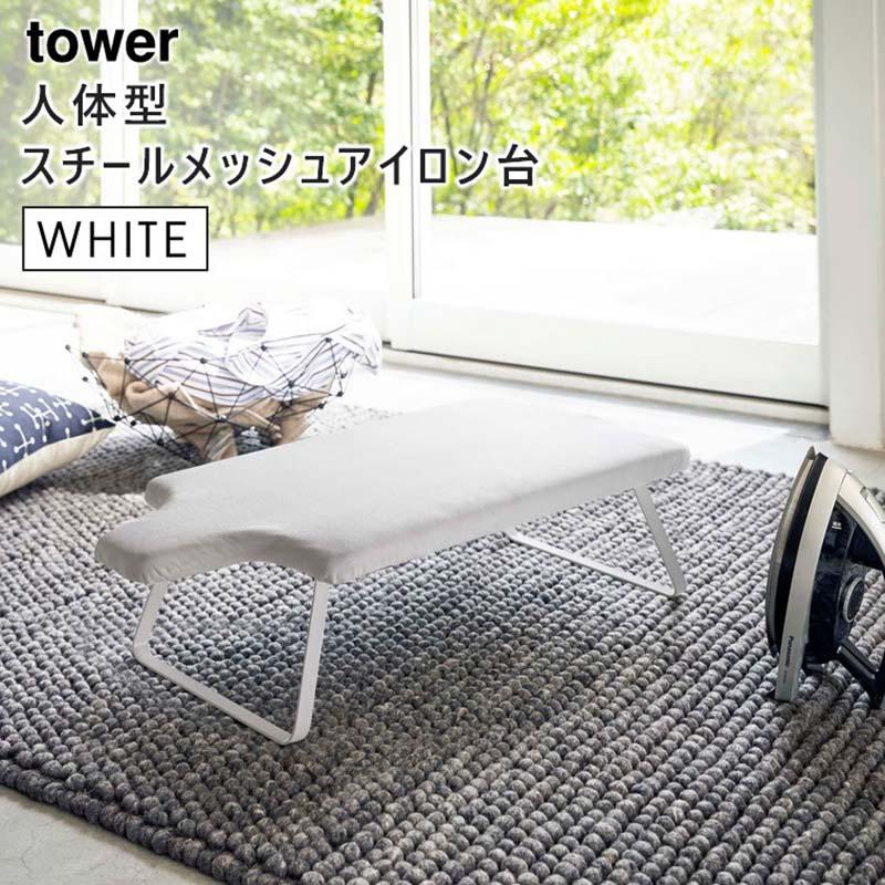 tower タワー 人体型スチールメッシュアイロン台 ホワイト 4932 値引き 折りたたみ 山崎実業 YAMAZAKI 04932-5R2 スタンド式 店内全品対象