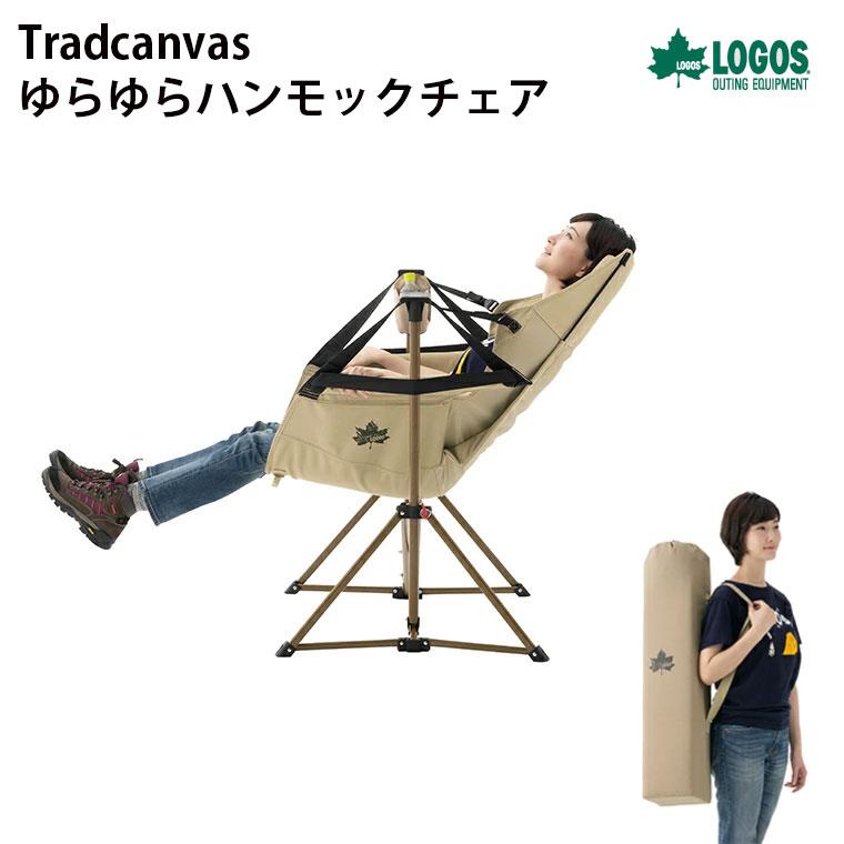 アウトドア用チェア TRADCANVAS ゆらゆらハンモックチェア いす 椅子 キャンプ LOGOS (ロゴス) 73173159