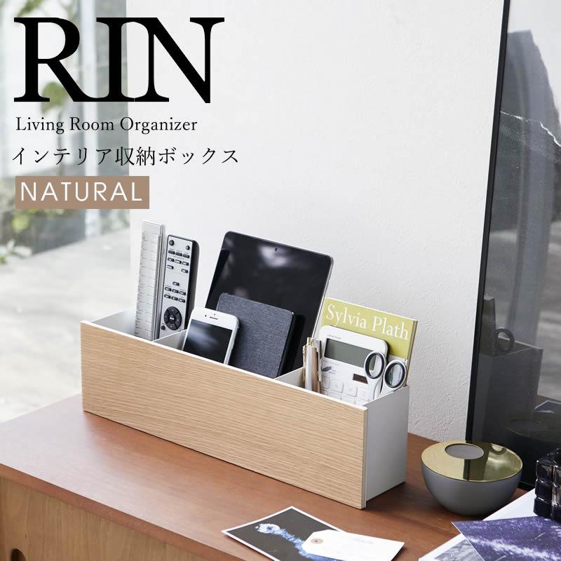 モデル着用&注目アイテム RIN リン インテリア収納ボックス ナチュラル 5169 リモコン ペン 山崎実業 YAMAZAKI 卓上 スタンド 05169-5R2 代引き不可 メガネ 収納