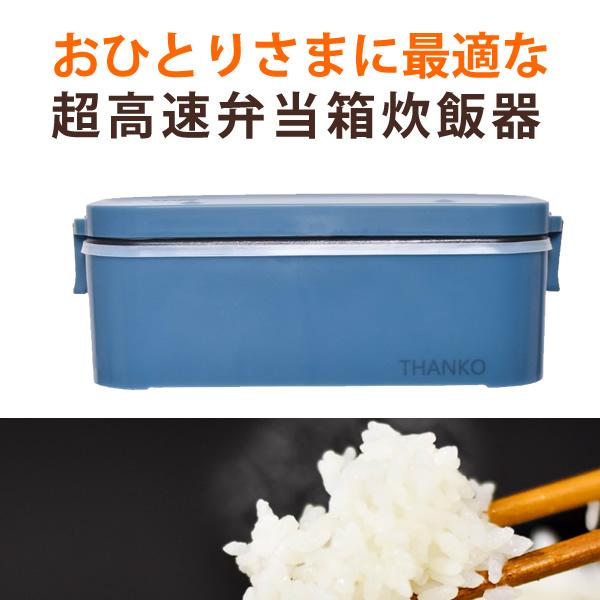 おひとりさま用超高速弁当箱炊飯器 爆売りセール開催中 藍色 即出荷 THANKO TKFCLBRC-BL サンコー