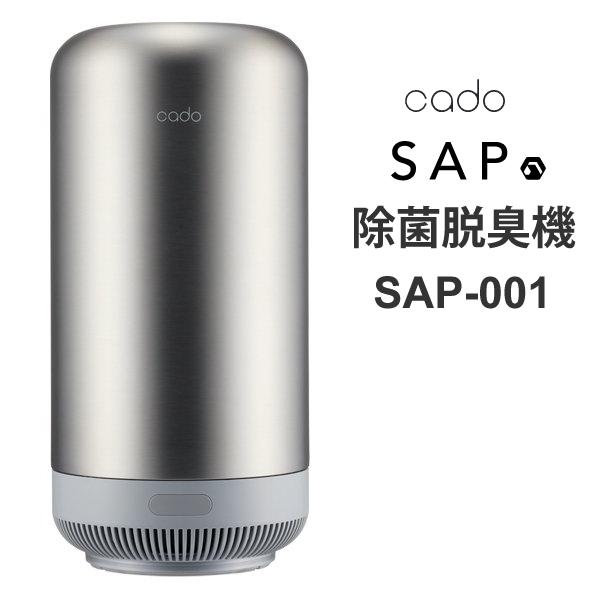 cado 除菌脱臭機 SAP サップ カドー 流行のアイテム 市販 Cado SAP-001