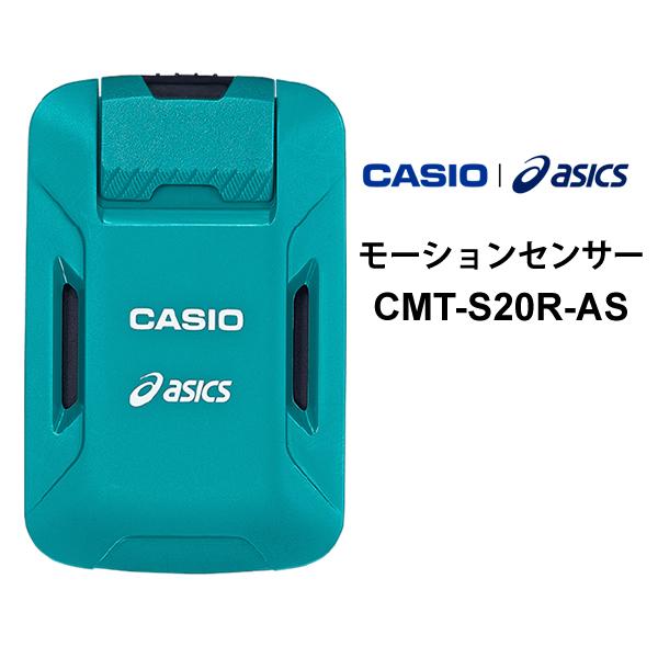 asics モーションセンサー CASIO カシオ スピード対応 売店 全国送料無料 CMT-S20R-AS