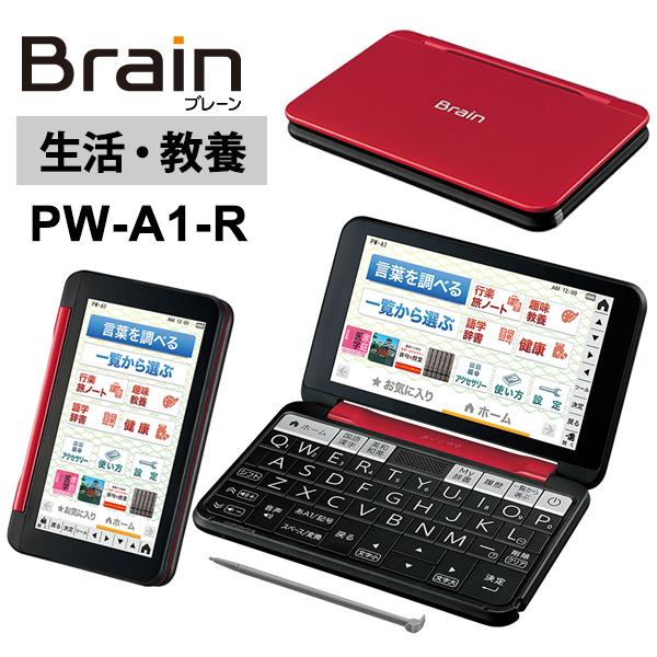 カラー電子辞書 Brain ブレーン ◆セール特価品◆ 生活 教養 レッド系 PW-A1-R 購買 シャープ SHARP
