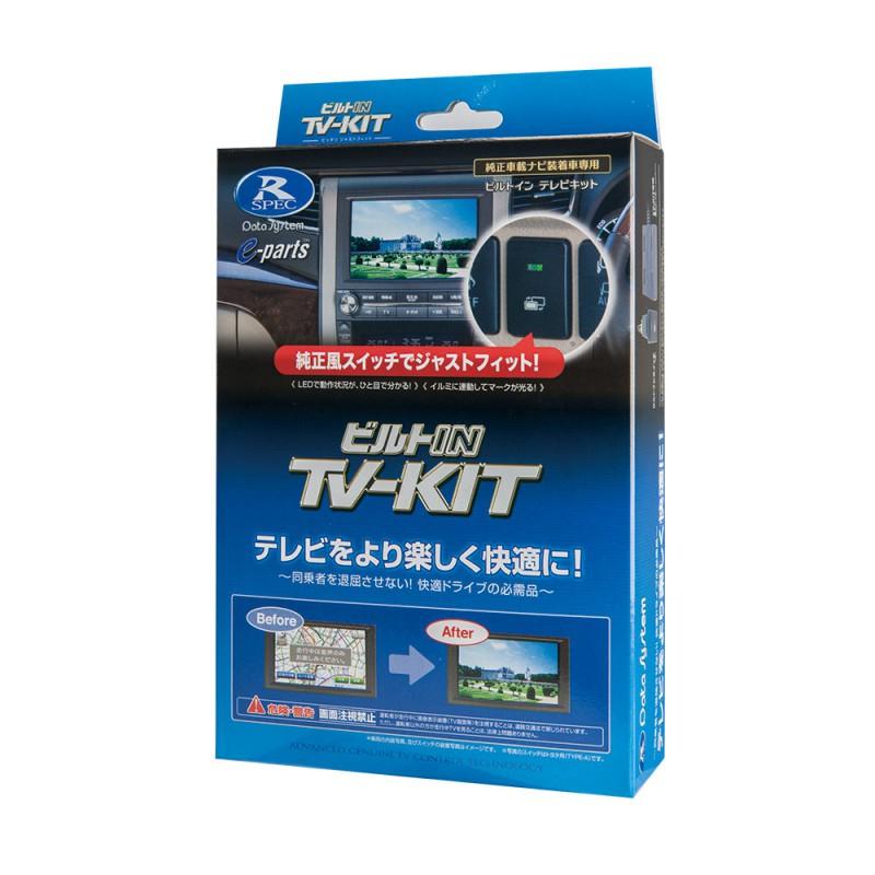 TV-KIT 日本正規代理店品 テレビキット ビルトインタイプ Data DTV422B-D System 大特価 データシステム