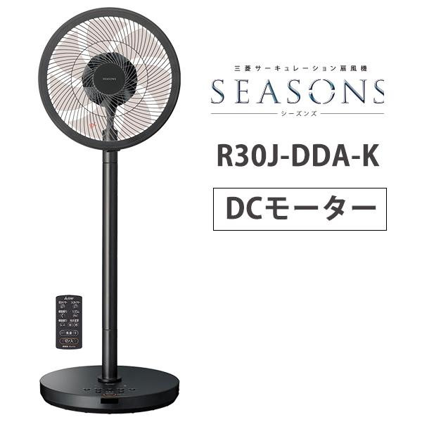 特価セール DCモーター扇風機 SEASONS 2WAY ハイポジション扇 三菱電機 R30J-DDA-K リモコン付タイプ チャコールブラック メーカー公式 爆買いセール