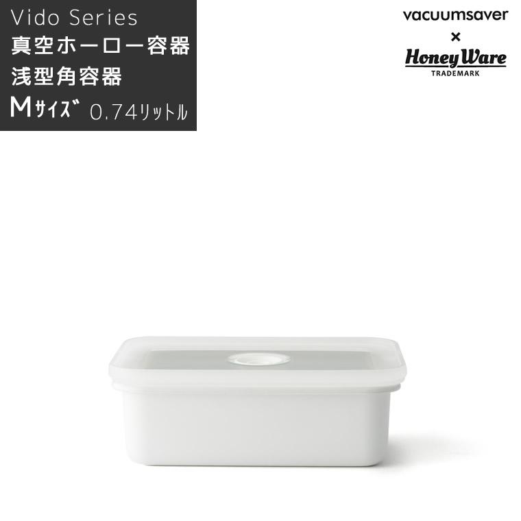 真空琺瑯容器 ヴィード Vido 大放出セール 期間限定お試し価格 浅型角容器 M VD-M-W 富士ホーロー ヴィードポンプ別売 0.74L