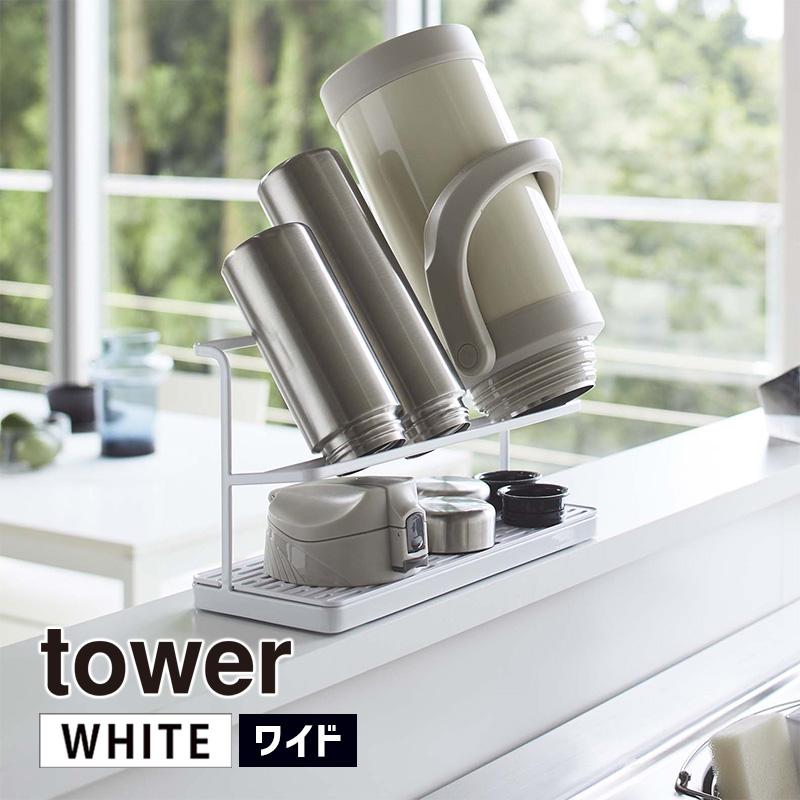 ファクトリーアウトレット tower タワー ワイドジャグボトルスタンド 予約 ホワイト 5409 マグボトル 干す YAMAZAKI 水筒 05409-5R2 水切り 山崎実業