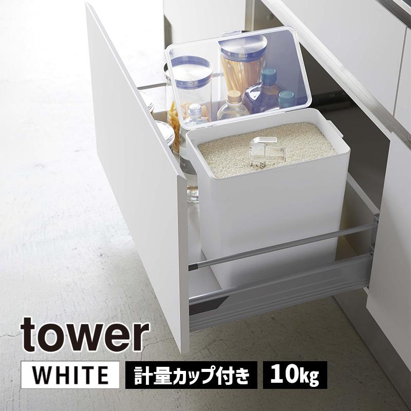 tower タワー 密閉米びつ 通販 激安 10kg 計量カップ付き 人気商品 05423-5R2 山崎実業 5423 YAMAZAKI ホワイト