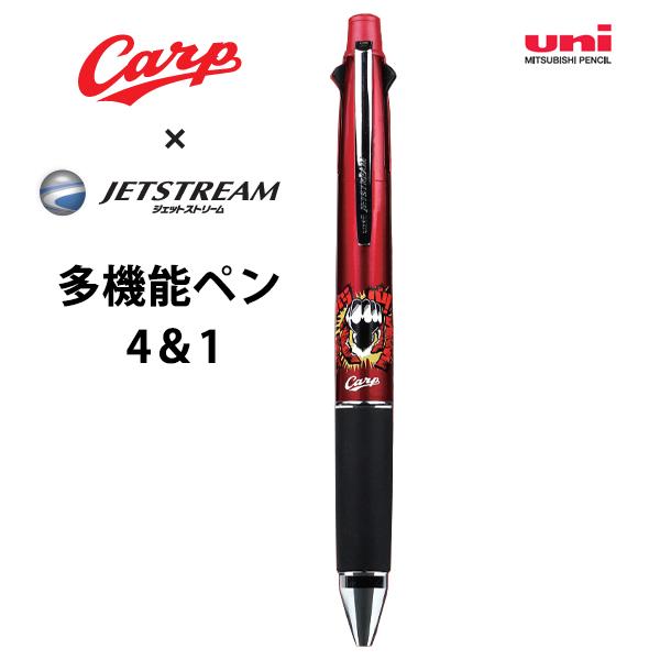 ジェットストリーム4 1 4色ボールペン+シャープペン 0.5mm ボルドー 4548351133382 限定モデル 広島カープ 別倉庫からの配送 公式 バリバリバリ 三菱鉛筆