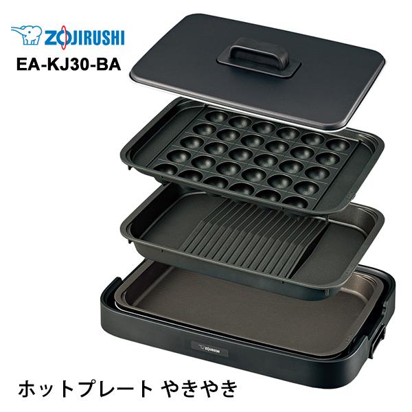 特価セール ホットプレート お歳暮 信憑 やきやき プレート3枚 ブラック 象印マホービン EA-KJ30-BA ZOJIRUSHI