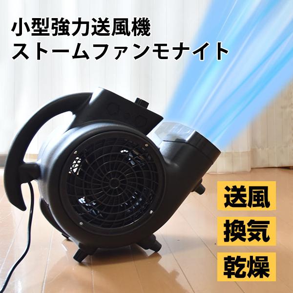 床用送風機 ストームファンモナイト ◆在庫限り◆ 販売期間 限定のお得なタイムセール THANKO C-SFB21B サンコー