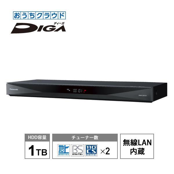 おうちクラウドDIGA 評判 ディーガ 1TB HDD搭載 ブルーレイレコーダー DMR-2W101 2チューナー パナソニック 無線LAN内蔵 ブランド買うならブランドオフ Panasonic