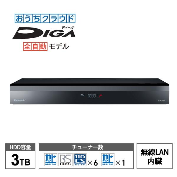 全自動DIGA ディーガ 3TB HDD搭載 低廉 ブルーレイレコーダー Panasonic DMR-2X301 ☆最安値に挑戦 7チューナー パナソニック