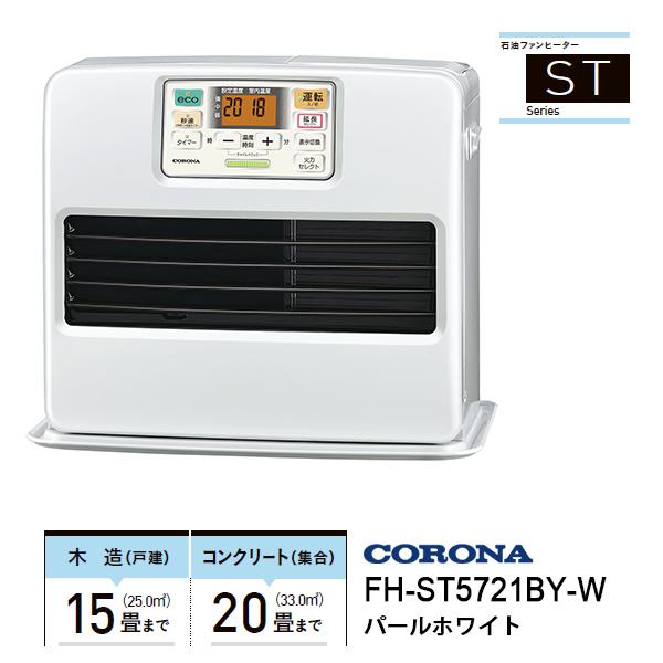 石油ファンヒーター STシリーズ 超目玉 ハイスタンダードモデル パールホワイト ファッション通販 コロナ FH-ST5721BY-W CORONA