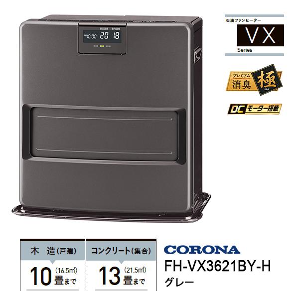 売却 石油ファンヒーター VXシリーズ スタイリッシュモデル グレー FH-VX3621BY-H コロナ 通販 激安 CORONA