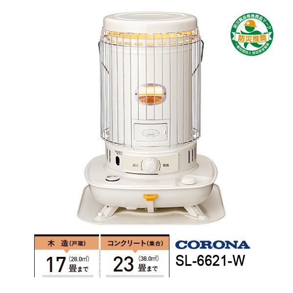 石油ストーブ 対流型 激安特価品 タンク一体式 ホワイト コロナ CORONA SL-6621-W 売買