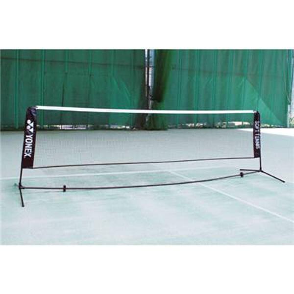 【ヨネックス】 ポータブルネット ソフトテニス用 [カラー:ブラック] [サイズ:高さ1.06m×幅3.75m] #AC354-007 【スポーツ・アウトドア:テニス:コート設備・整備:ネット】【YONEX】
