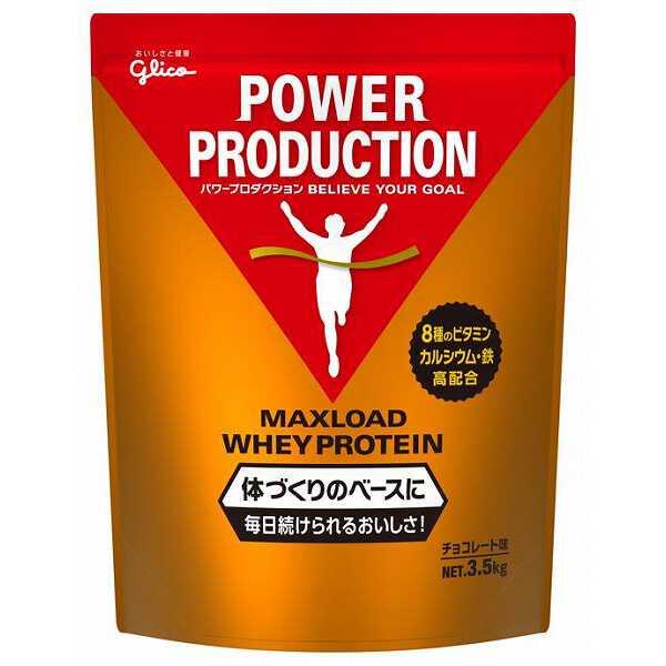 【江崎グリコ】 パワープロダクション マックスロード ホエイプロテイン(チョコレート味) #G76014 3.5kg 【健康食品:サプリメント:機能性成分:プロテイン】【GLICO】