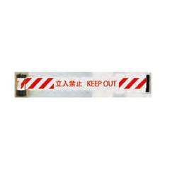 【中発販売】 Reelex バリアリール マグネットタイプ 赤/白 立入禁止 #BRS-605H 【日用品・生活雑貨】【Reelex】【CHUHATSU】