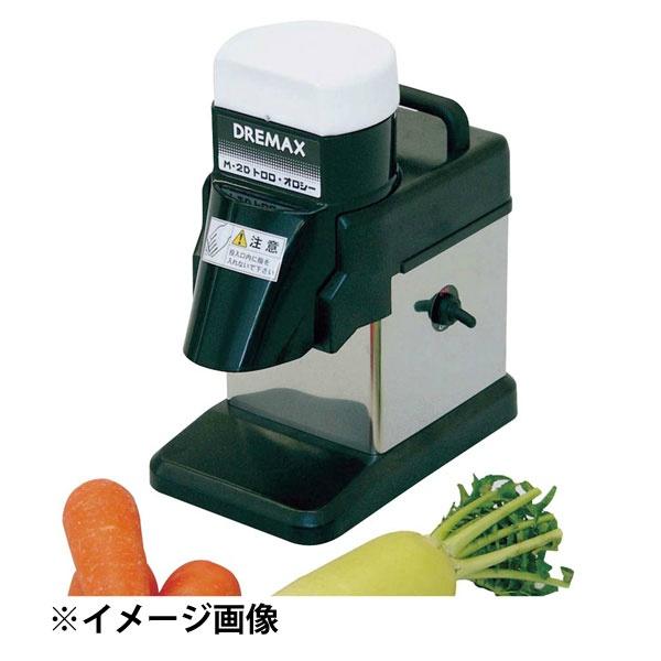 トロロオロシ― M-2D ドリマックス おろし機 【キッチン用品:調理機器:厨房機器】【DREMAX】 【ドリマックス】