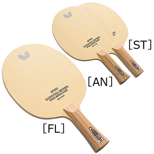 【バタフライ】 ガレイディア・ZLC ST 卓球ラケット #36724 【スポーツ・アウトドア:卓球:ラケット】【BUTTERFLY】