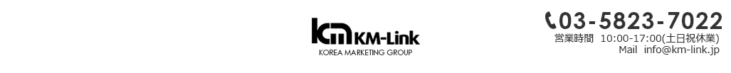 【KM-Link】ケイエムリンク:KM−Link 取扱い製品「ブランド公式ショップ」