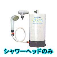 マイクロバブル さわやか美人S (スタンダード) マイクロバブル専用シャワーヘッドのみ セイコーエンタープライズ