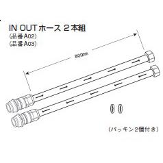 三菱クリンスイ In Out ホース(品番:A02+A03) 2本組 共通主要部品