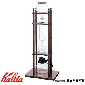 カリタ ウォータードリップマシン 水出しコーヒー 水出し器15人用 スタイリッシュ 送料無料
