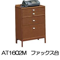 カリモク karimoku ファックス台 AT1602MH/MK/MS ルームアクセサリー 【代引きは別途送料が必要です】