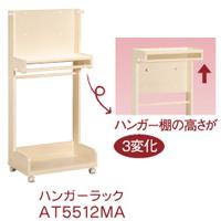 【当店会員価格ございます】 カリモク karimoku ハンガーラック エンジェルホワイト AT5512MA
