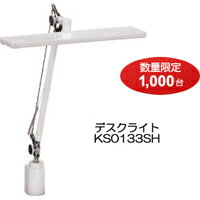 カリモク LEDスタンドライト KS0133SH ホワイト色 クランプタイプ デスクライト 学習家具 karimoku【代引の場合は送料別】