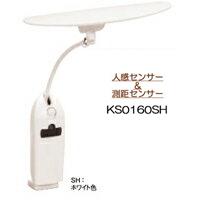 カリモク LEDスタンドライト KS0160SH ホワイト色 クランプタイプ デスクライト 学習家具 karimoku【代引の場合は送料別】