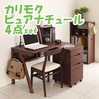 【売価お問い合わせください】 カリモク 学習机4点セット Pure nature ピュアナチュール デスク・パネル・ワゴン・デスクチェア