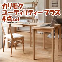 【売価お問い合わせください】 カリモク karimoku 学習机4点セット Utility plus ユーティリティープラス デスク・引出しユニット・デスクチェア
