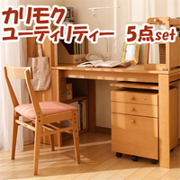 【売価お問い合わせください】 カリモク karimoku 学習机5点セット Utility ユーティリティー デスク・ワゴン・ブックスタンド 書棚・デスクチェア