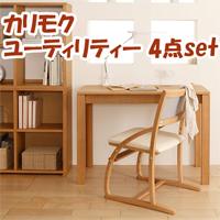 【売価お問い合わせください】 カリモク 学習机4点セット Utility ユーティリティー デスク・書棚×2・デスクチェア
